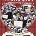Heartwarming Fukuoka!! Yoka Map Vol.8 2018年2月1日〜発刊!