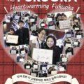 Heartwarming Fukuoka!! Yoka Map Vol.8 2018年2月1日〜発刊!