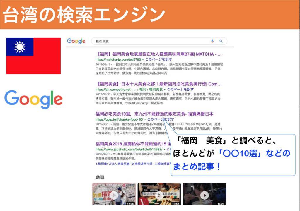 台湾ブログ 検索エンジン まとめ
