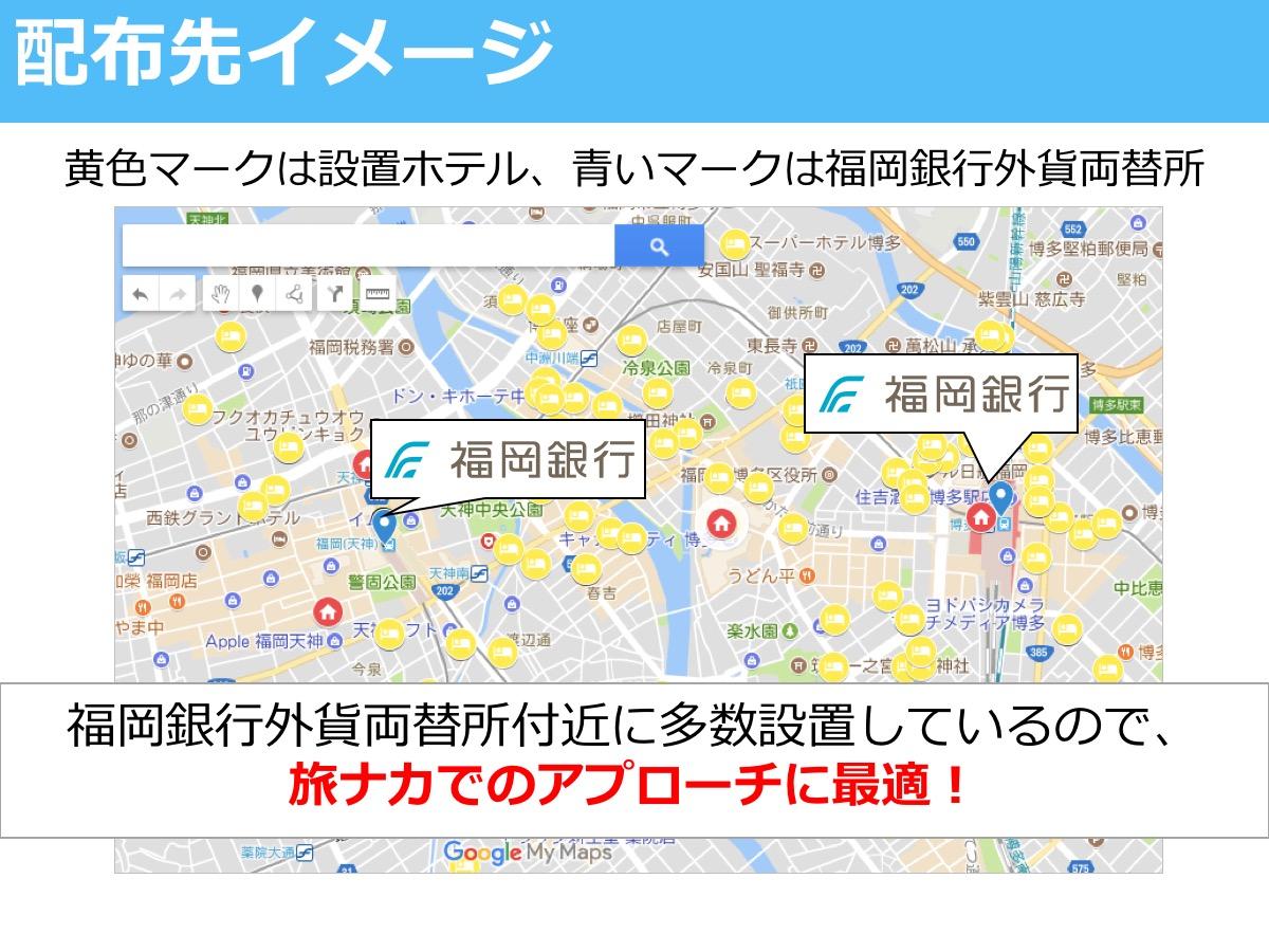配布先イメージ 黄色マークは設置ホテル、青いマークは福岡銀行外貨両替所  福岡銀行外貨両替所付近に多数設置しているので、 旅ナカでのアプローチに最適!