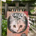 【June.〜July.】アニマル特集!Yoka Map Vol.16を発刊!福岡インバウンド客向け観光情報冊子
