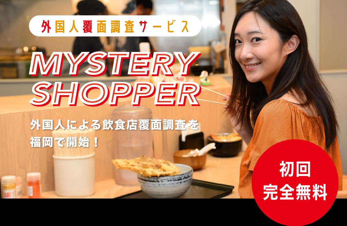 外国人覆面調査サービス Mystery shopper 外国人による飲食店覆面調査を福岡で開始!