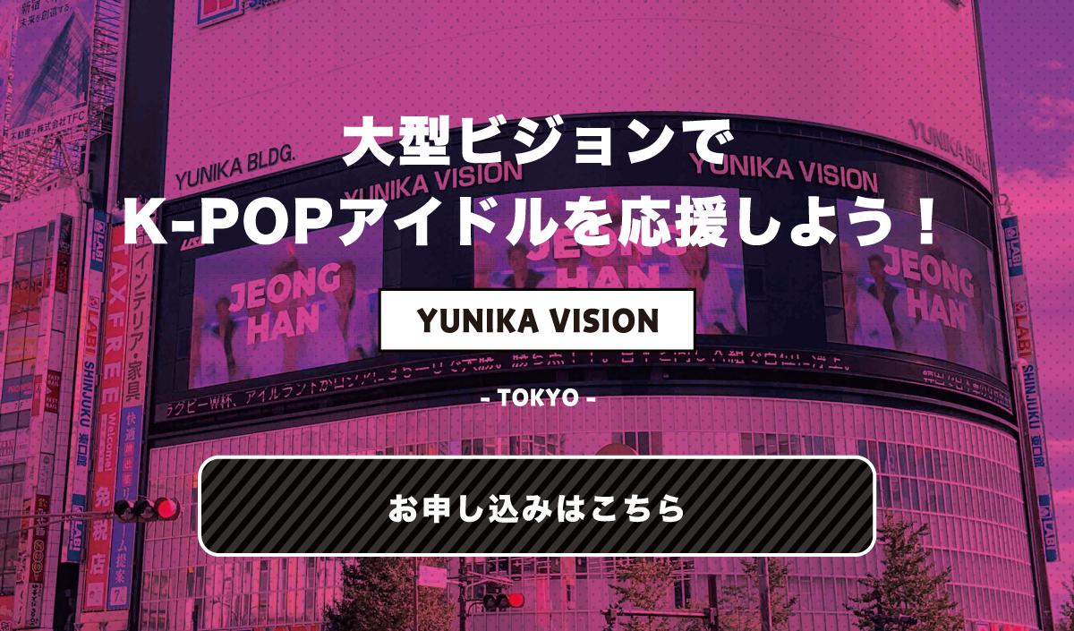 大型ビジョンでK-POPアイドルを応援しよう! YUNIKA VISION TOKYO お申し込みはこちら