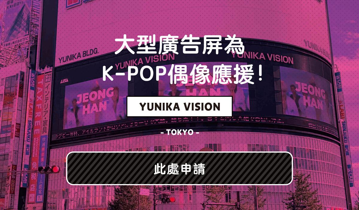 大型廣告屏為K-POP偶像應援!