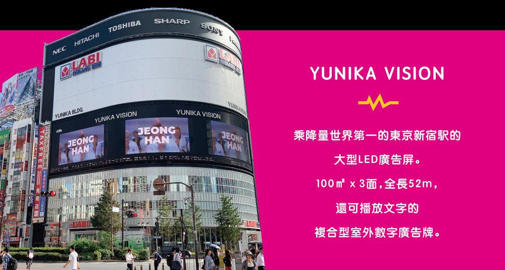 YUNIKA VISION 乘降量世界第一的東京新宿駅的大型LED廣告屏。100㎡x3面,全長52m,還可播放文字的複合型室外數字廣告牌。
