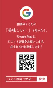 Google Maps レビュー 投稿 POP