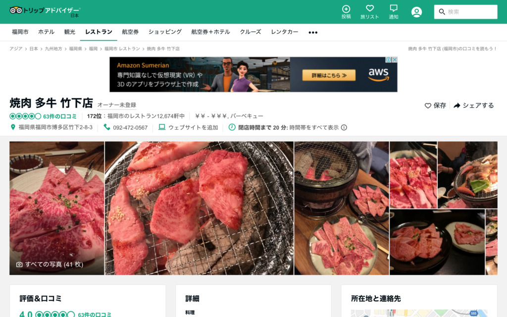 Google Maps Trip Advisor 飲食店 登録