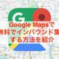 無料で外国人を集客する方法|インバウンド集客に効果的なGoogle Maps活用法とは?