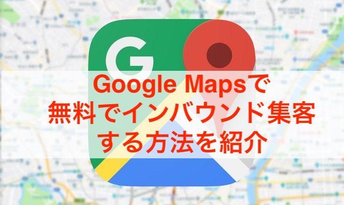 google map インバウンド集客 無料 活用事例