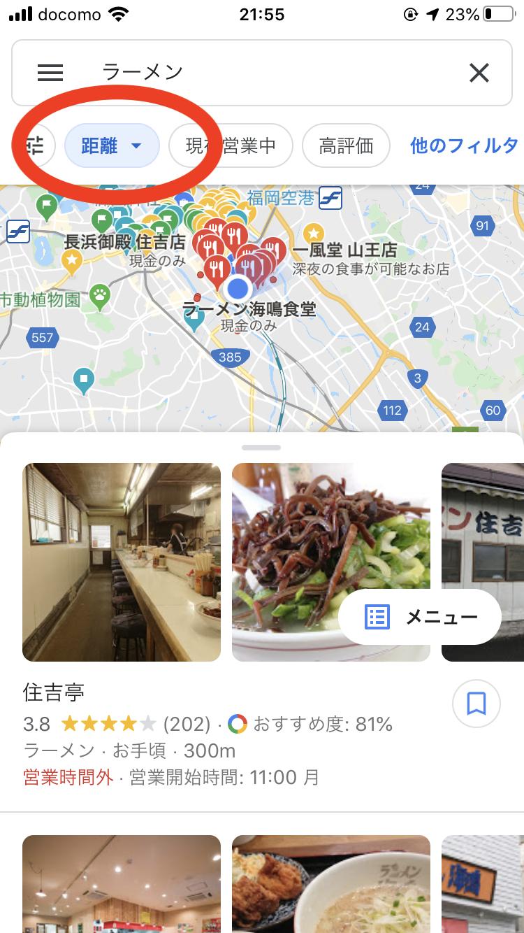Google Maps 指標 距離