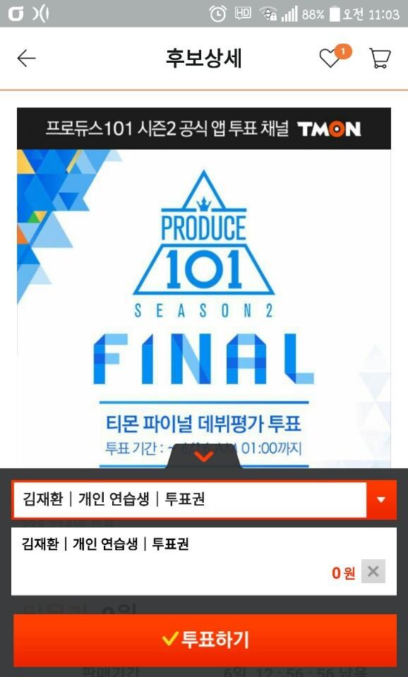 PRODUCE 101 Final 公式サイト 画像 韓国