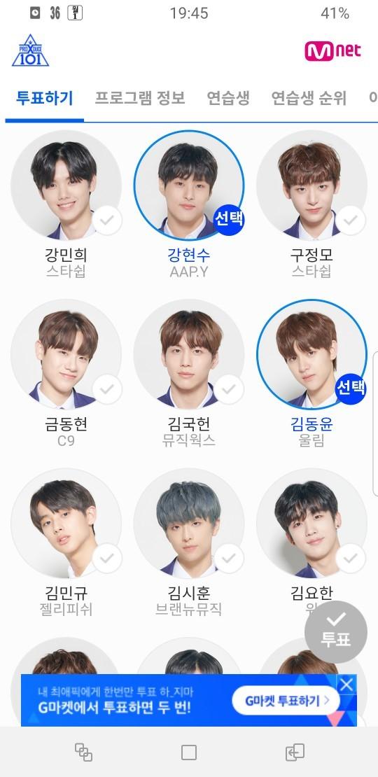 PRODUCE 101 Final 公式サイト 画像 韓国 K-POP アイドル 投票