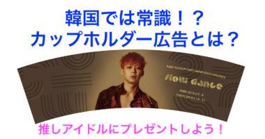 韓国 カップホルダー広告 事例