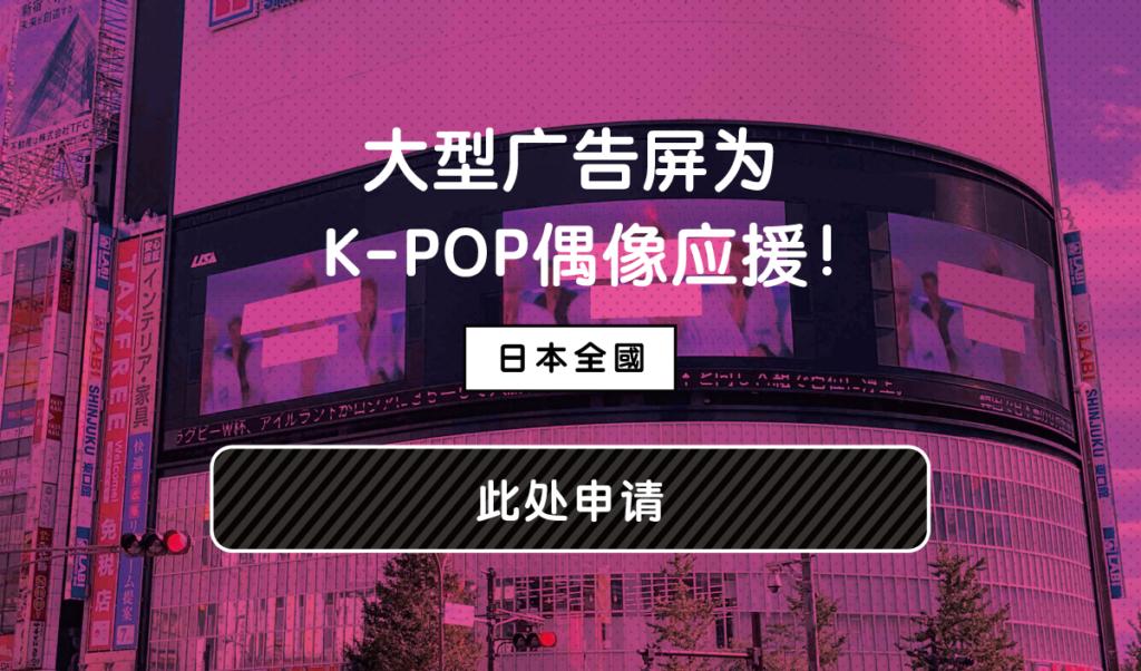 大型广告屏为 K-POP偶像应援![日本全國] 此处申请