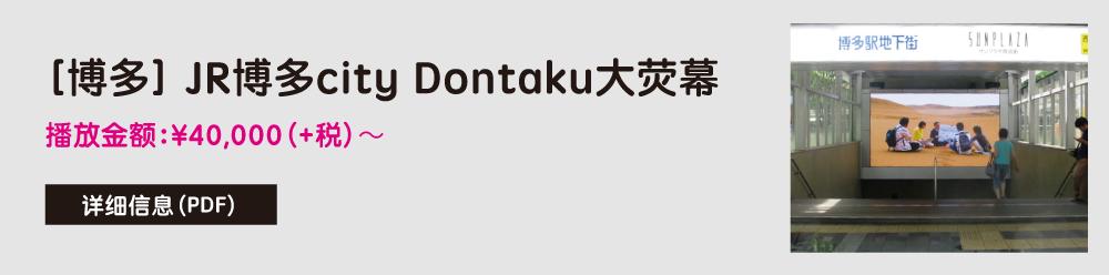[博多] JR博多city Dontaku大荧幕 播放金额:¥40,000(+税)〜