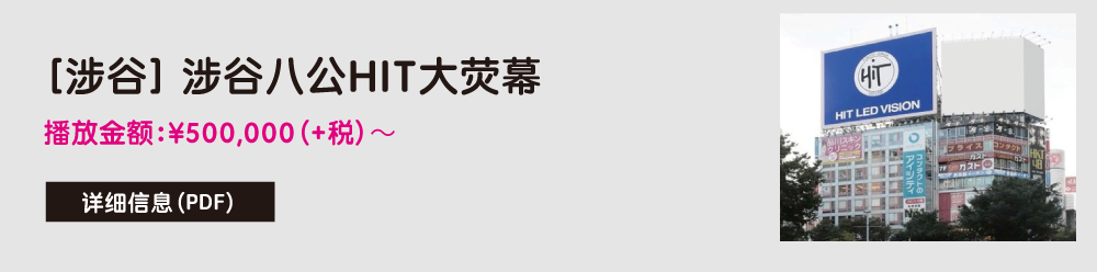 [涉谷] 涉谷八公HIT大荧幕 播放金额:¥500,000(+税)〜