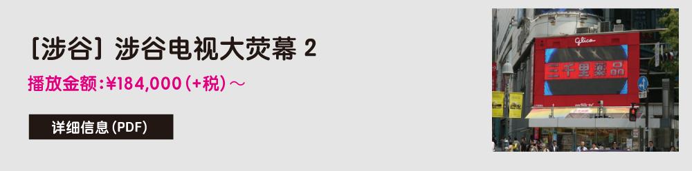 [涉谷] 涉谷电视大荧幕2 播放金额:¥184,000(+税)〜