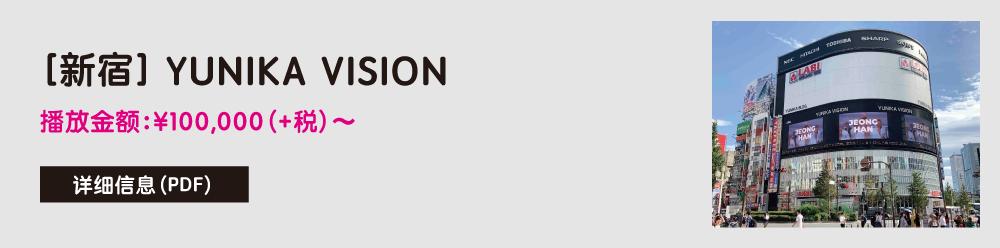 [新宿] YUNIKA VISION 播放金额:¥100,000(+税)〜 详细信息(PDF)