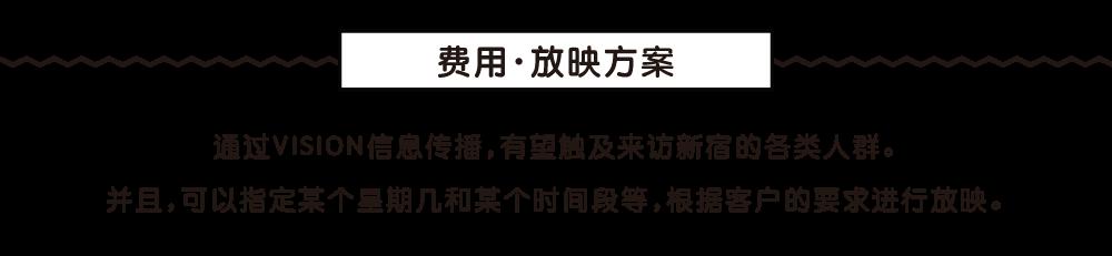 [费用・放映方案] 通过VISION信息传播,有望触及来访新宿的各类人群。 并且,可以指定某个星期几和某个时间段等,根据客户的要求进行放映。