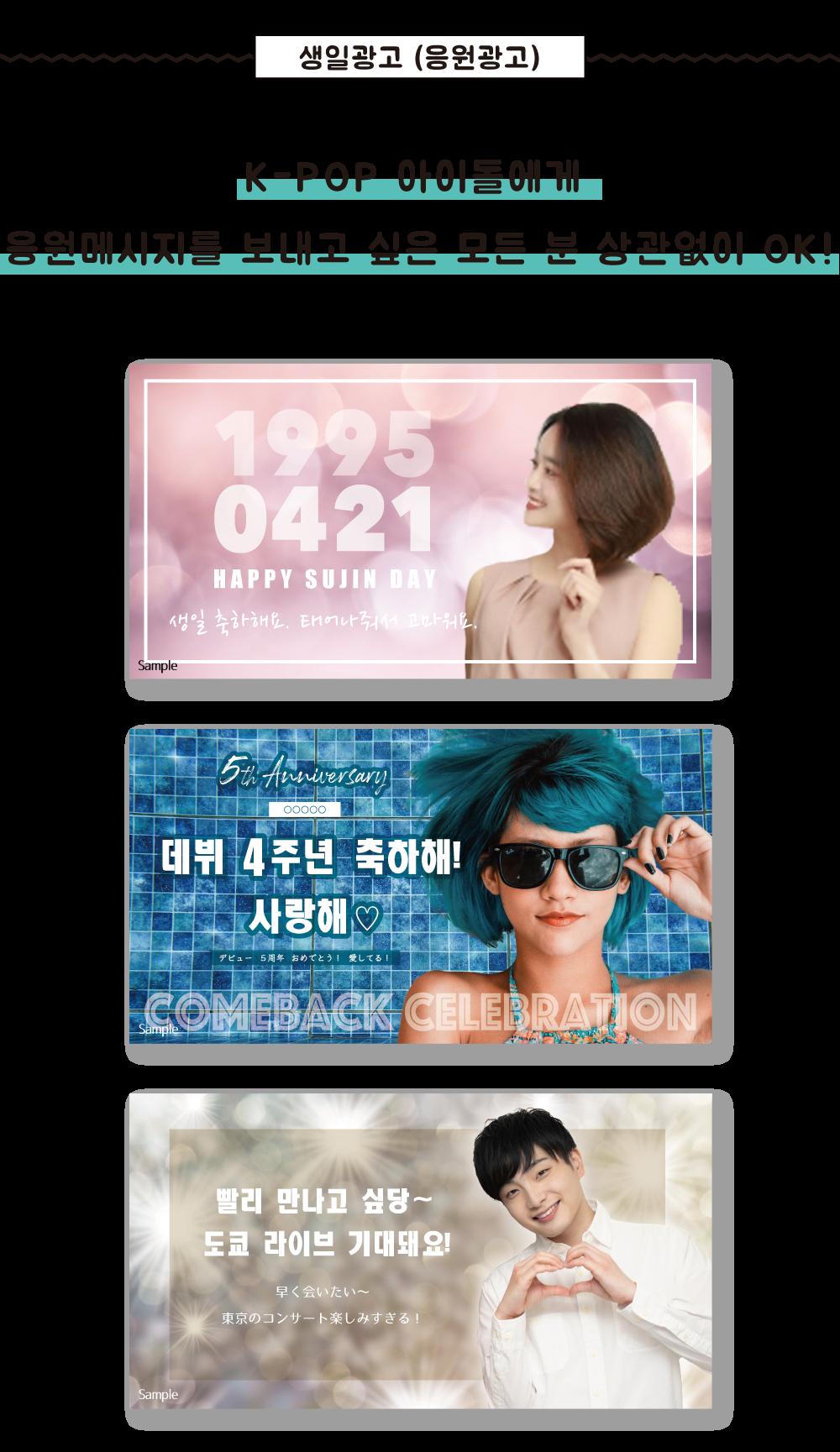 [생일광고 (응원광고)] K-POP 아이돌에게 응원메시지를 보내고 싶은 모든 분 상관없이 OK!