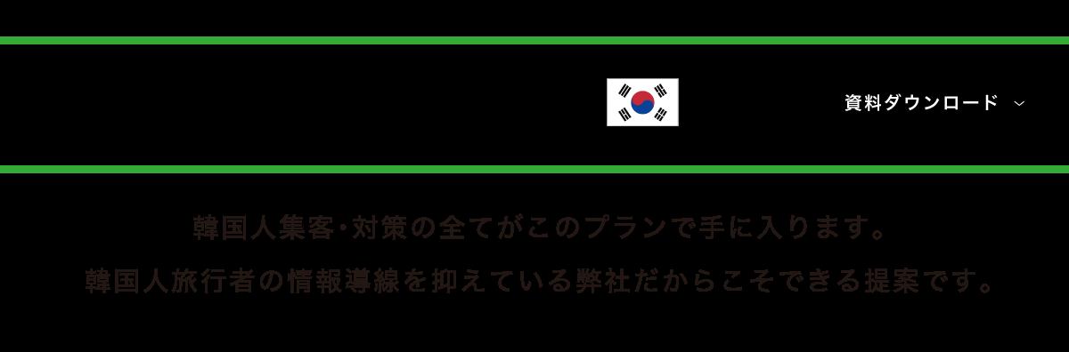 インバウンドビジネスパートナー(韓国)韓国人集客・対策の全てがこのプランで手に入ります。 韓国人旅行者の情報導線を抑えている弊社だからこそできる提案です。