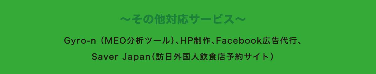 [その他サービス]Gyro-n (MEO分析ツール)、HP制作、Facebook広告代行、 Saver Japan(訪日外国人飲食店予約サイト)