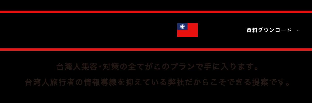[インバウンドビジネスパートナー(台湾)]台湾人集客・対策の全てがこのプランで手に入ります。 台湾人旅行者の情報導線を抑えている弊社だからこそできる提案です。