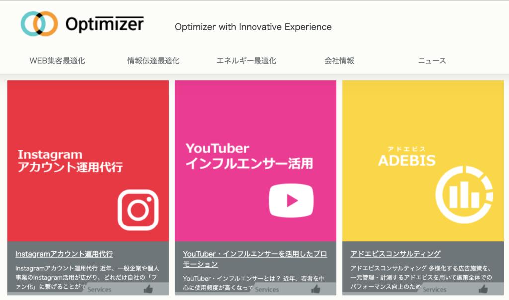 センイル広告 インスタ Optimizer