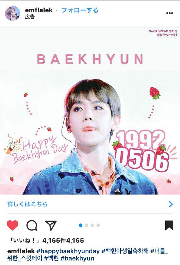 カルーセル広告 EXO ベクヒョン インスタ センイル広告