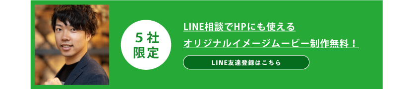 [5社限定]LINE相談でHPにも使えるオープニングイメージムービー制作無料!