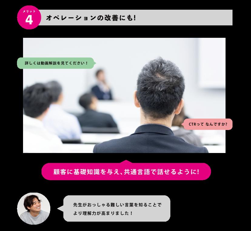 【メリット4】オペレーションの改善にも!顧客に基礎知識を与え、共通言語で話せるように!