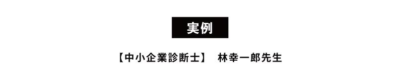【実例】「中小企業診断士:林幸一郎先生」