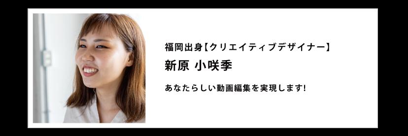 福岡出身【クリエイティブデザイナー】 新原 小咲季 あなたらしい動画編集を実現します!