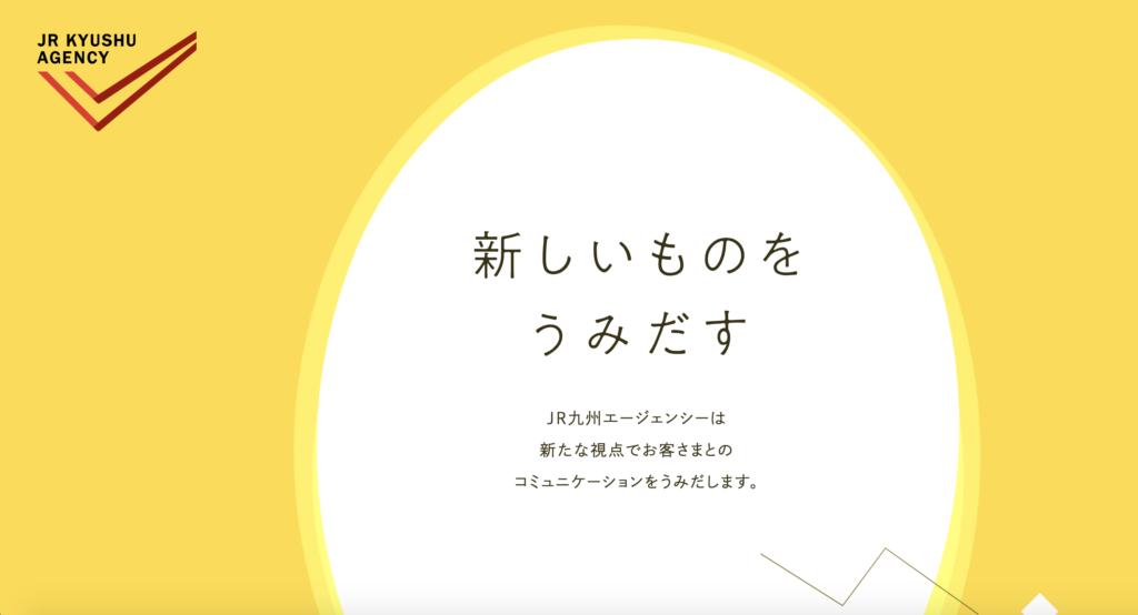 JR九州エージェンシー センイル広告