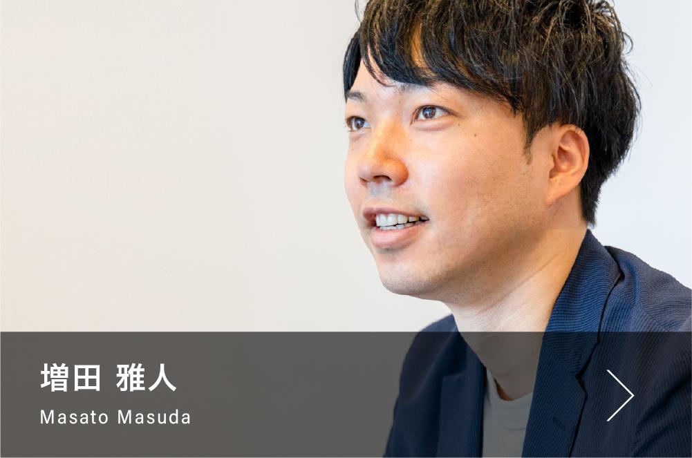 増田雅人のブログ