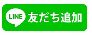 https://landing.lineml.jp/r/1656051988-LAdpO7aQ?lp=CmK4Ya
